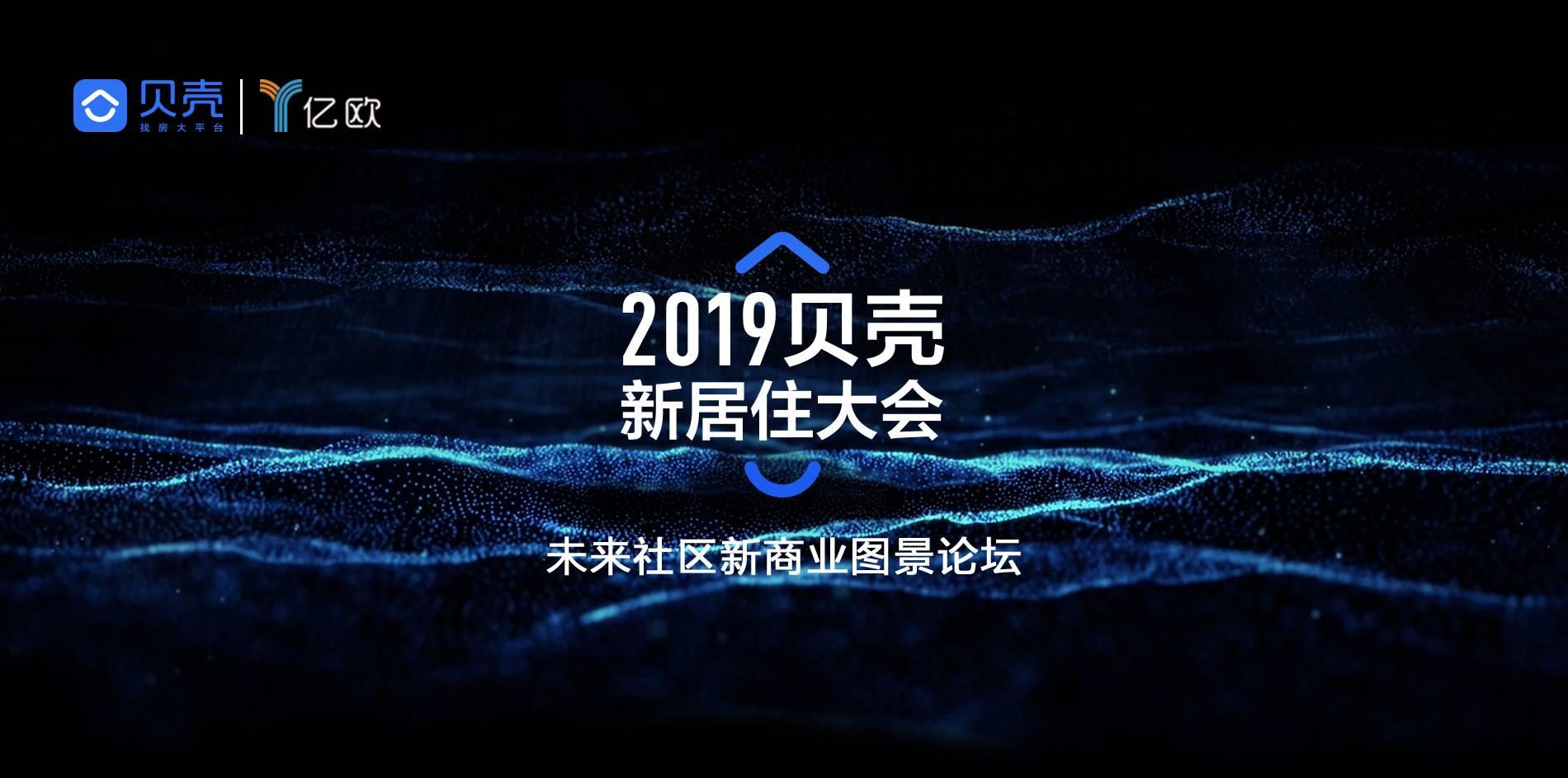 【活动】2019贝壳新居住大会——未来社区新商业图景论坛-亿欧