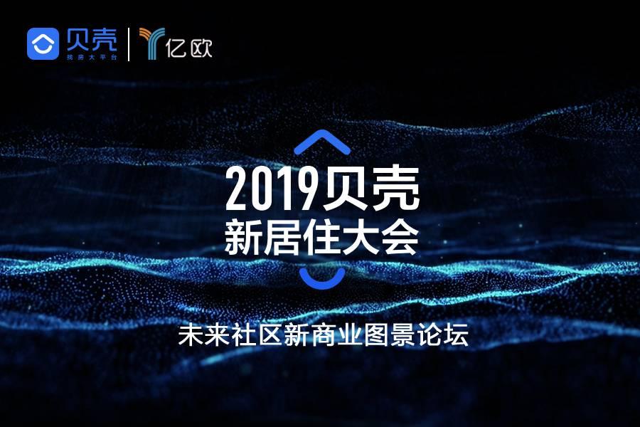 2019貝殼新居住大會——未來社區新商業圖景論壇