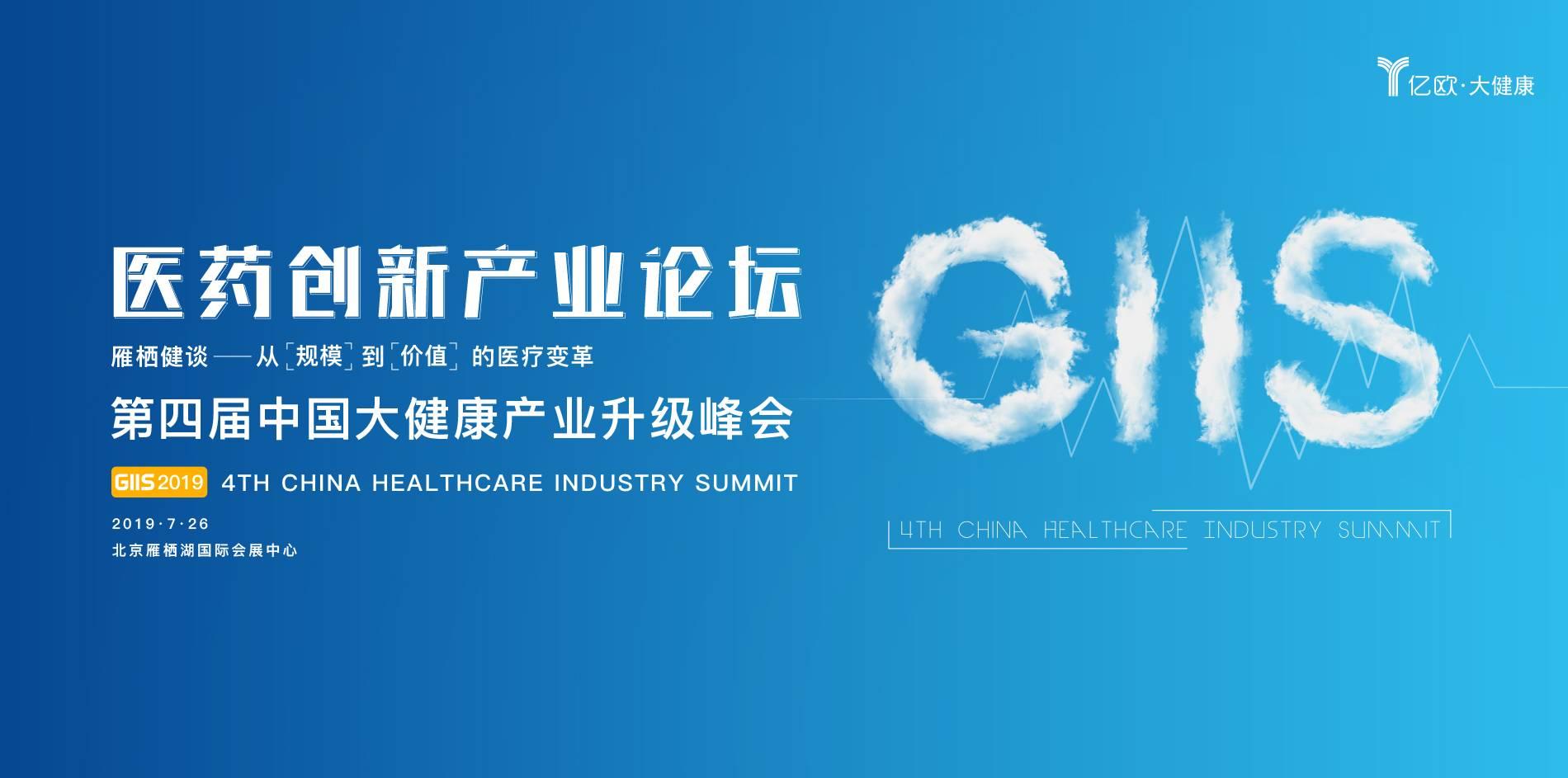 【活动】医药创新产业论坛-亿欧