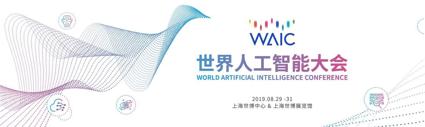 WAIC2019 世界人工智能大會