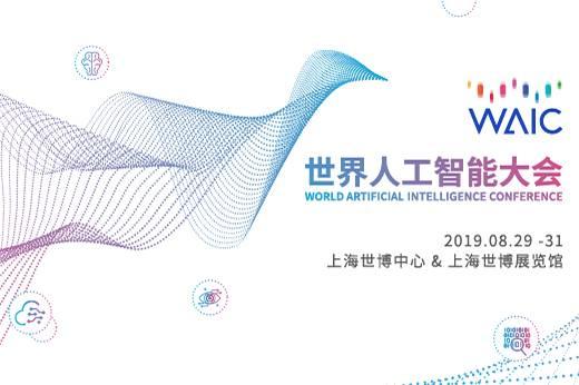 WAIC2019 世界人工智能大会