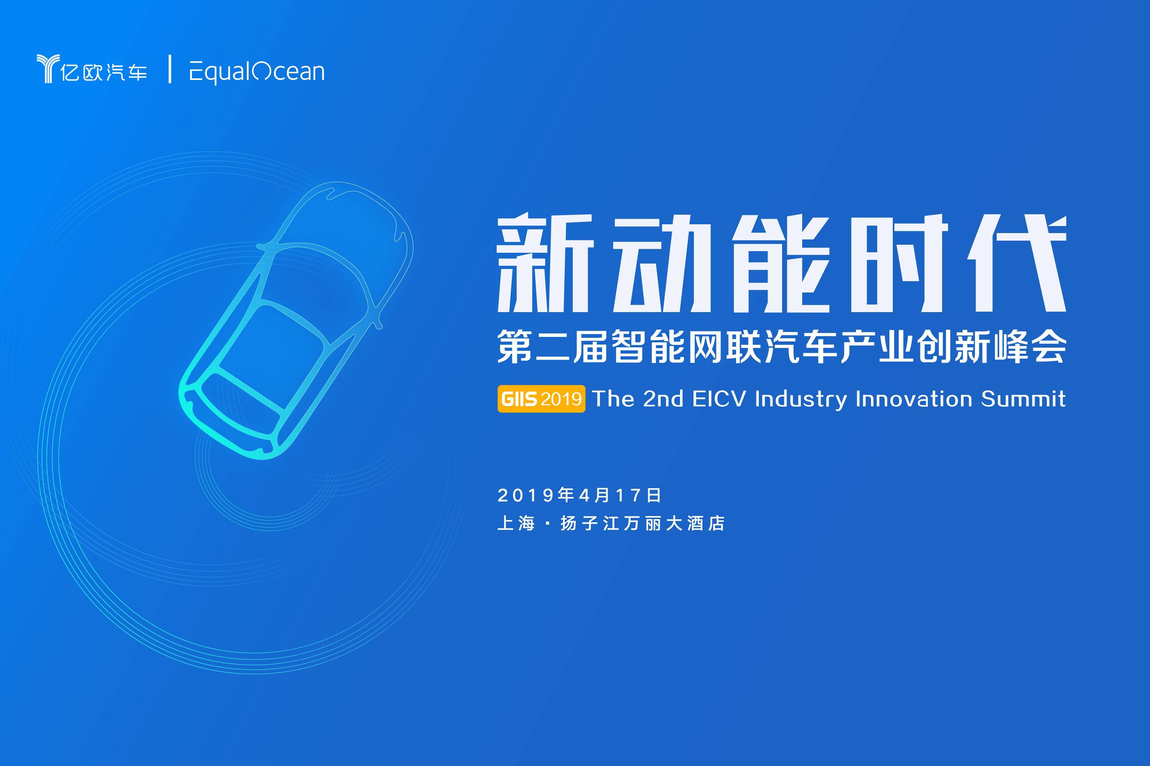 新动能时代·GIIS 2019第二届智能网联汽车产业创新峰会
