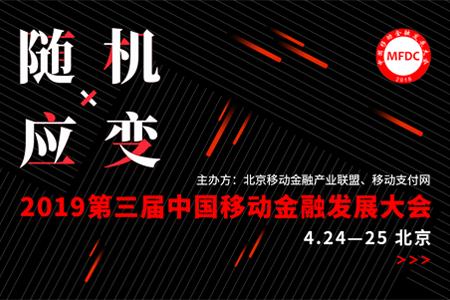 2019第三届中国移动金融发展大会