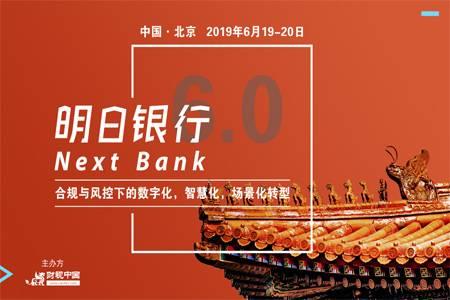 明日银行6.0