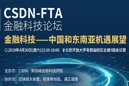 金融科技——中国和东南亚基于展望