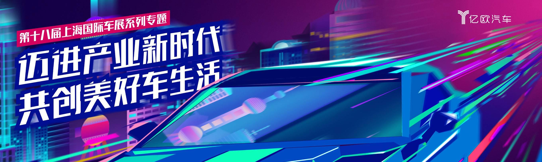 迈进产业新时代,共创美好车生活——第十八届上海国际车展系列专题