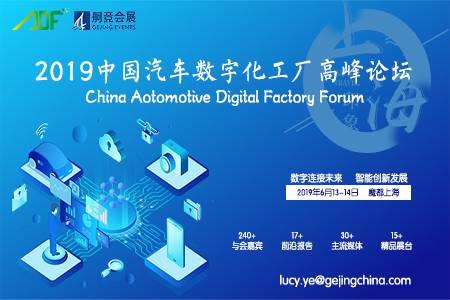2019中国汽车数字化工厂高峰论坛