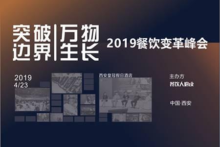 2019餐饮变革峰会