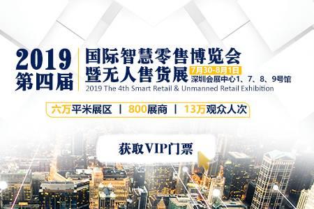 第四屆國際智慧零售博覽會暨無人售貨展