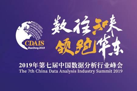 2019年第七届中国数据分析行业峰会