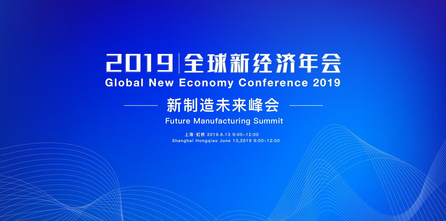 【活动】2019全球新经济年会-新制造未来峰会-9号彩票亿欧