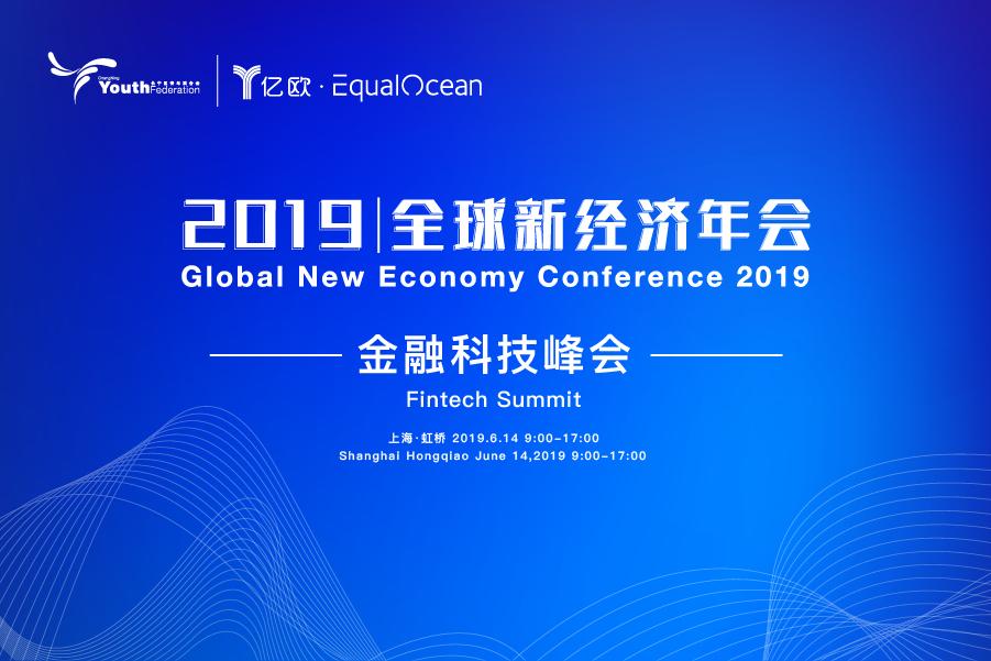2019全球新經濟年會-金融科技峰會