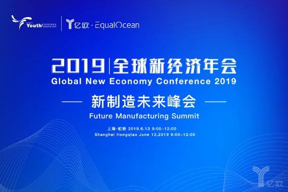 2019全球新经济年会·新制造未来峰会将于6月13日在上海召开