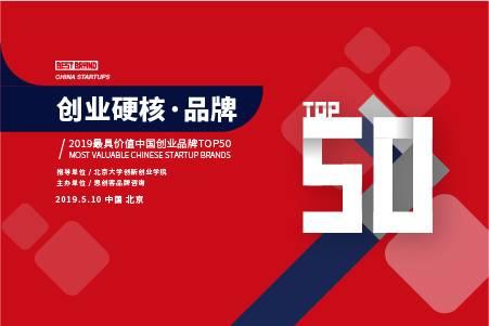 创业硬核· 品牌 2019最具价值中国创业品牌TOP50