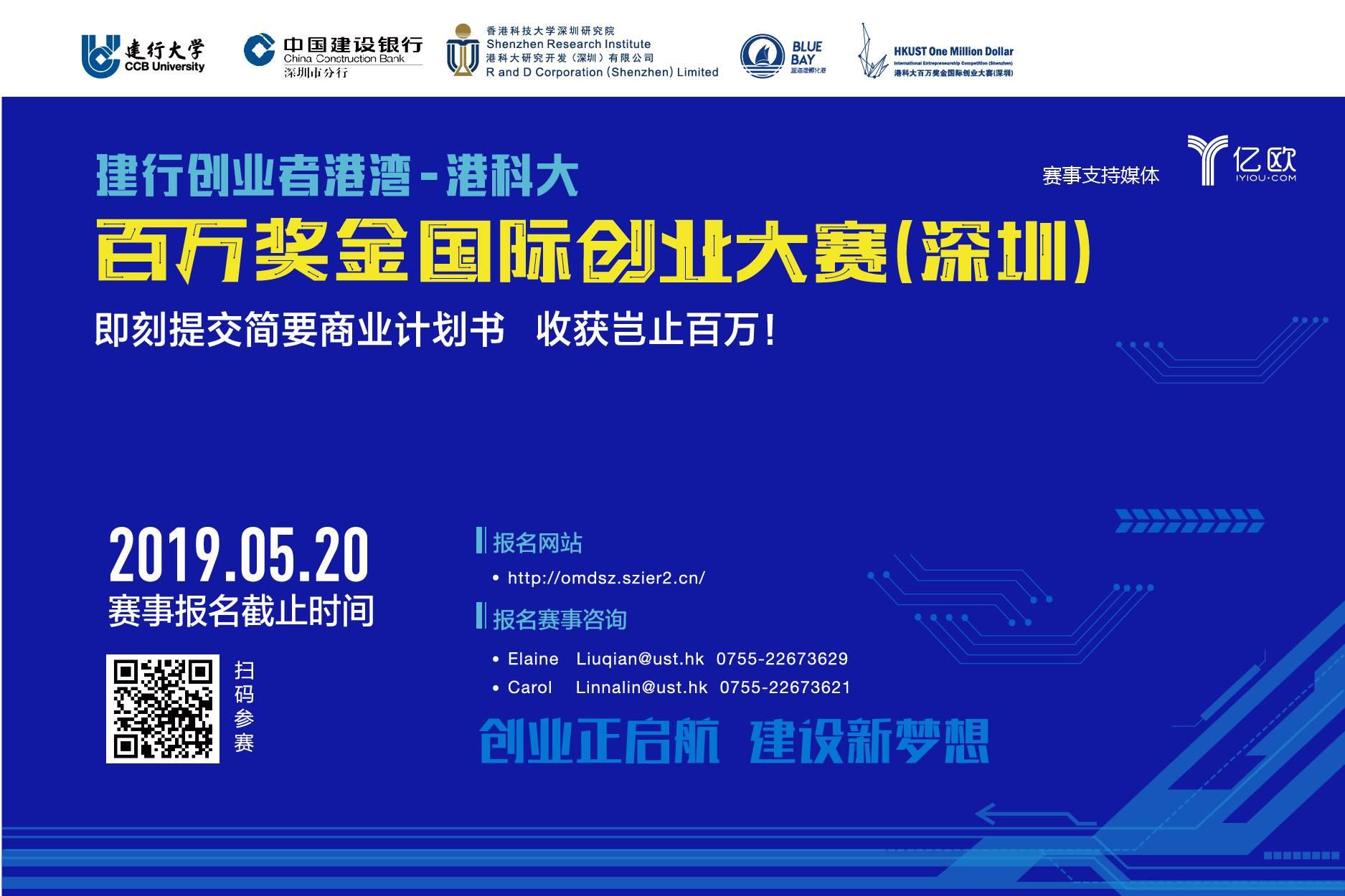 百万奖金国际创业大赛(深圳)