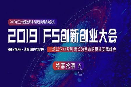 2019F5创新创业大会