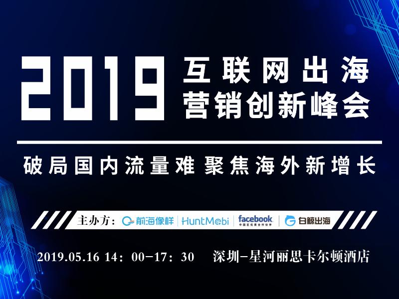 2019 互联网出海营销创新峰会