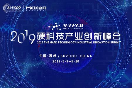 2019硬科技产业创新峰会