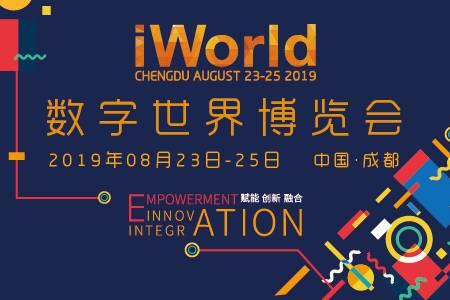 iWorld數字世界博覽會