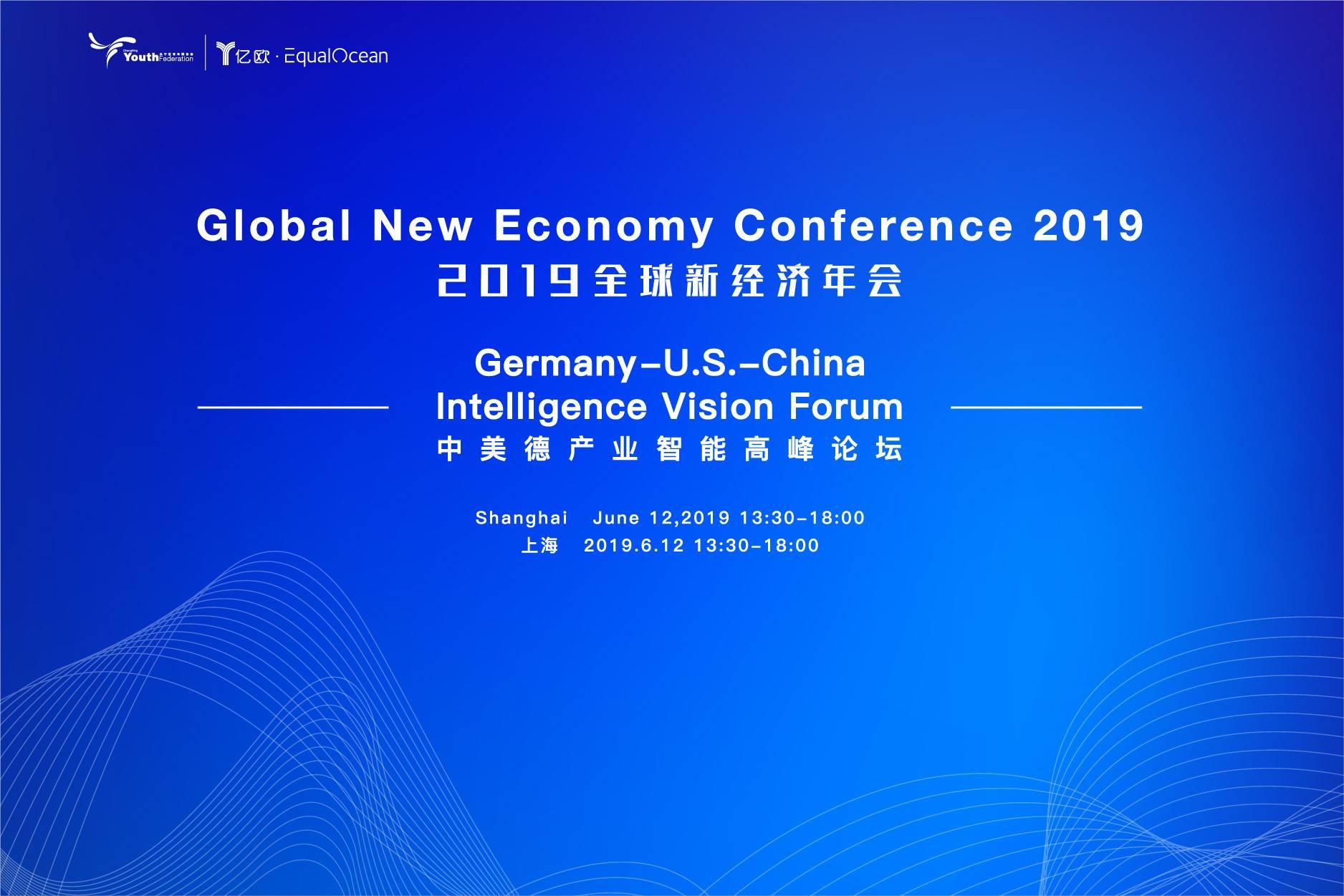2019全球新經濟年會-中美德產業智能高峰論壇