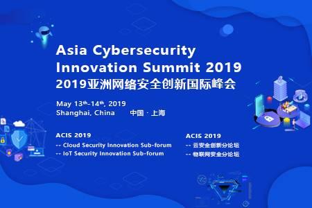 2019亚洲网络安全创新国际峰会