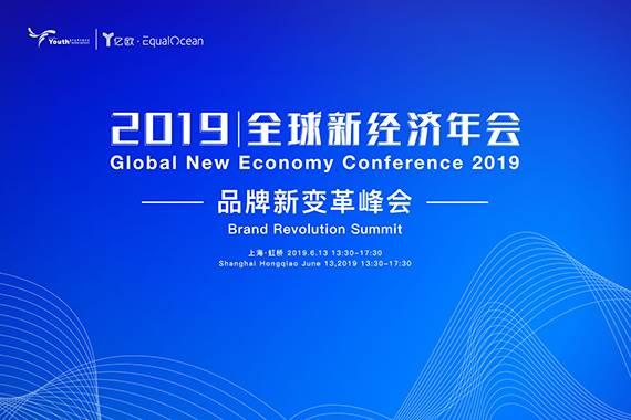 2019丨全球新经济年会——品牌新变革峰会