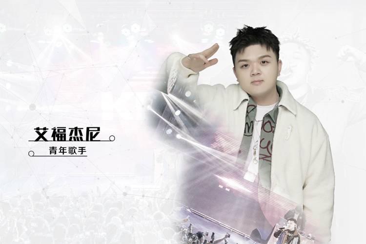 艾福杰尼:我要把中文说唱唱给全世界听????