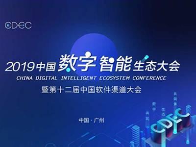 2019中国数字生态智能大会