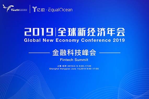 2019全球新经济年会——金融科技峰会