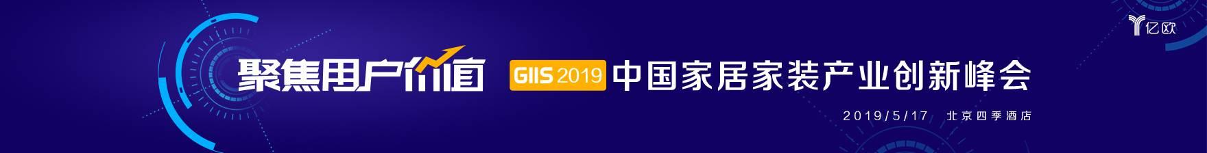 GIIS 2019中国家居家装产业创新峰会