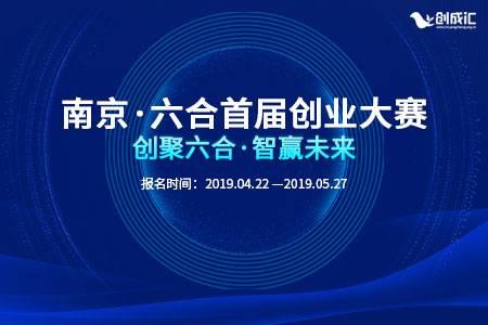 南京·六合首届创业大赛