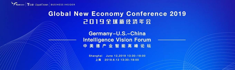 2019全球新经济年会-中美德产业智能高峰论坛