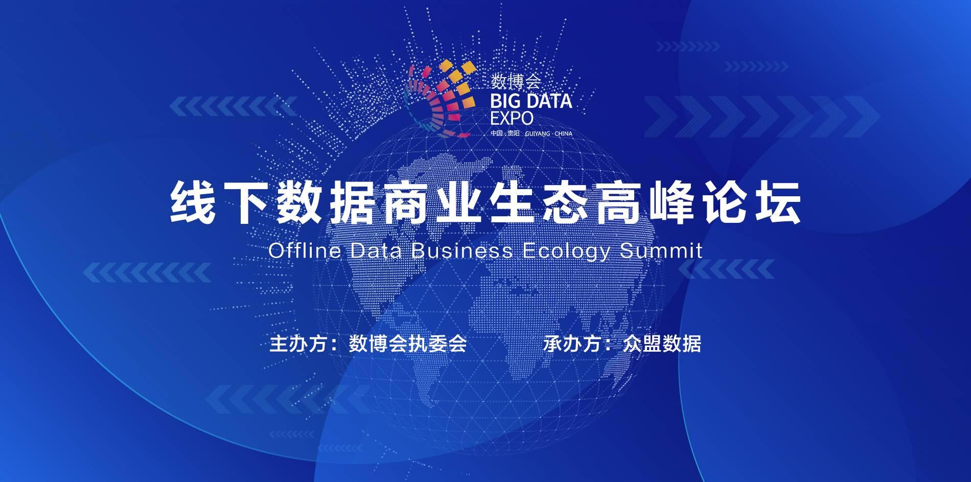 【活动】2019数博会第二届线下数据商业生态高峰论坛-亿欧
