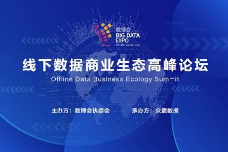 2019数博会第二届线下数据商业生态高峰论坛