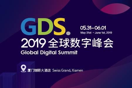 GDS2019全球数字峰会