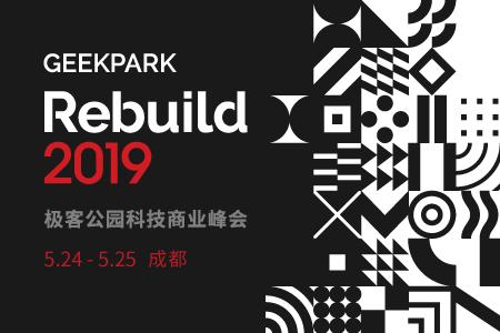 Rebuild2019极客公园科技商业峰会
