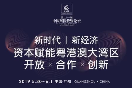 2019中国风险投资论坛