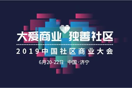 大爱商业 独善社区——2019年中国社区商业大会