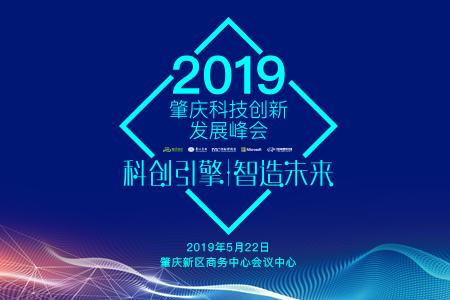 科创引擎·智造未来 2019肇庆科技创新发展峰会