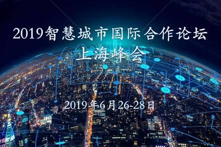 2019智慧城市國際合作論壇-上海峰會