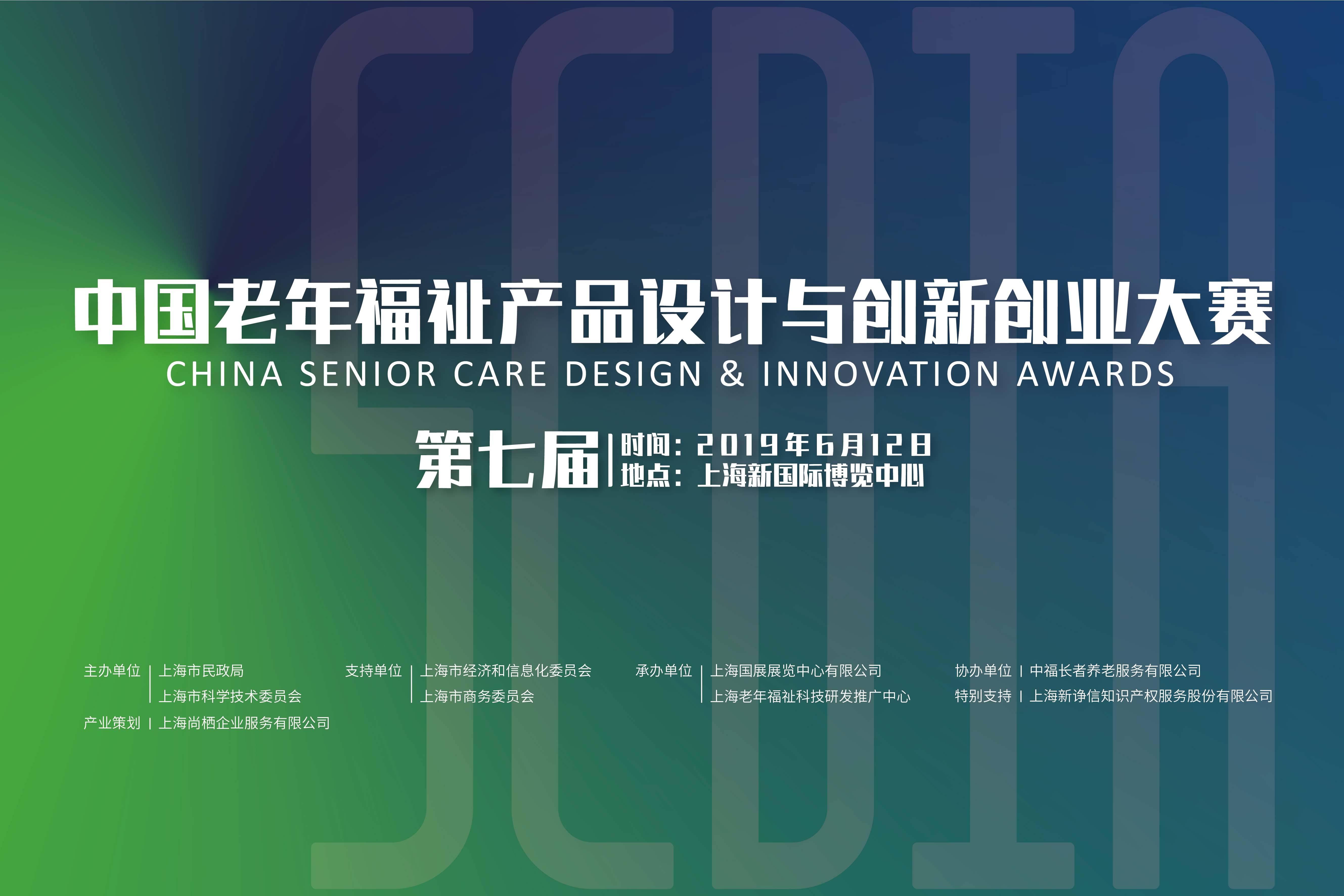 第七届中国老年福祉产品设计与创新创业大赛
