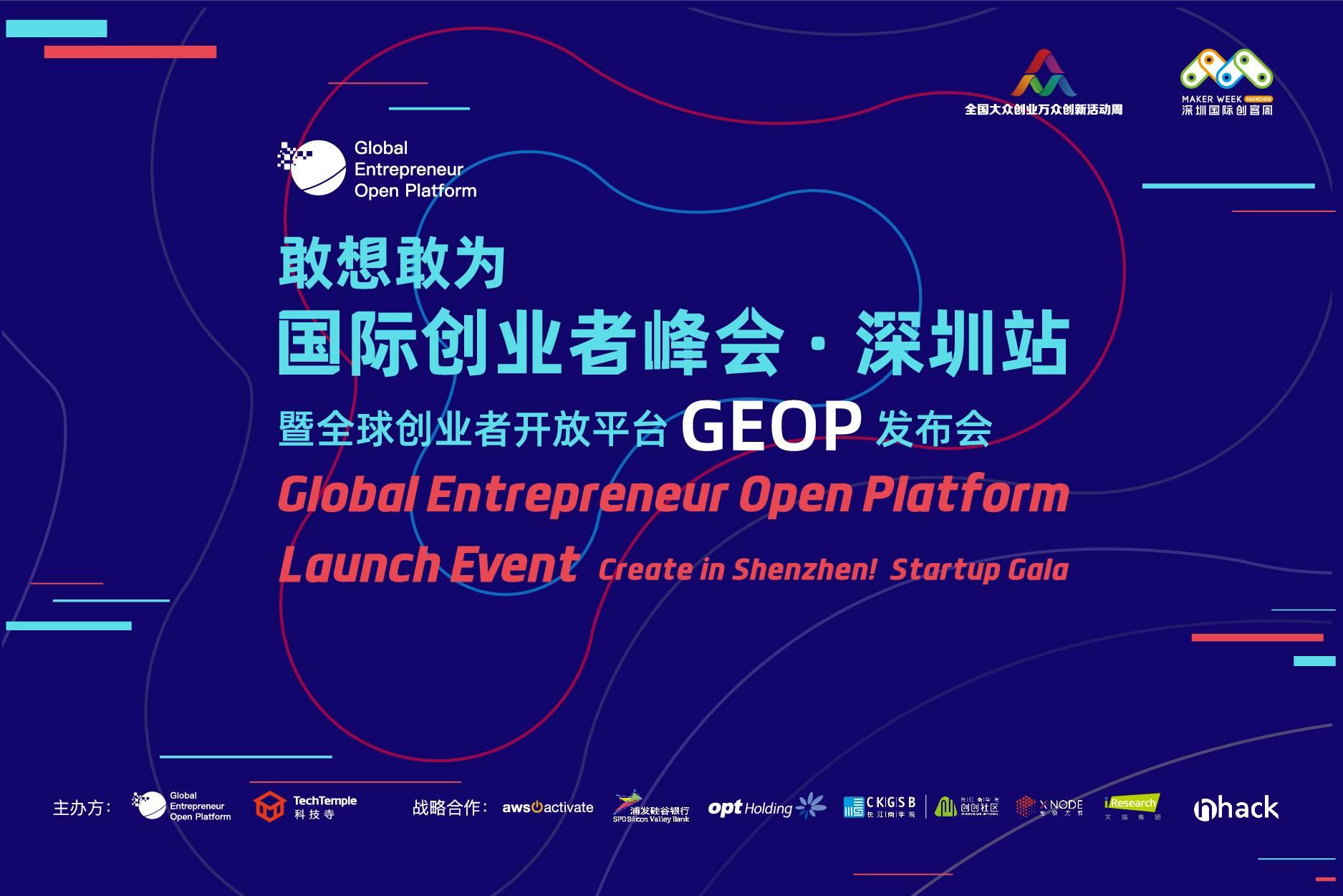 国际创业者峰会·深圳站 暨 全球创业者开放平台GEOP发布会