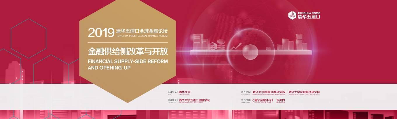2019清华五道口全球金融论坛——金融供给侧改革与开放