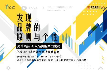 发现品牌的原则与个性:新兴品类的突围密码——亿欧2019消费新品牌沙龙第四期