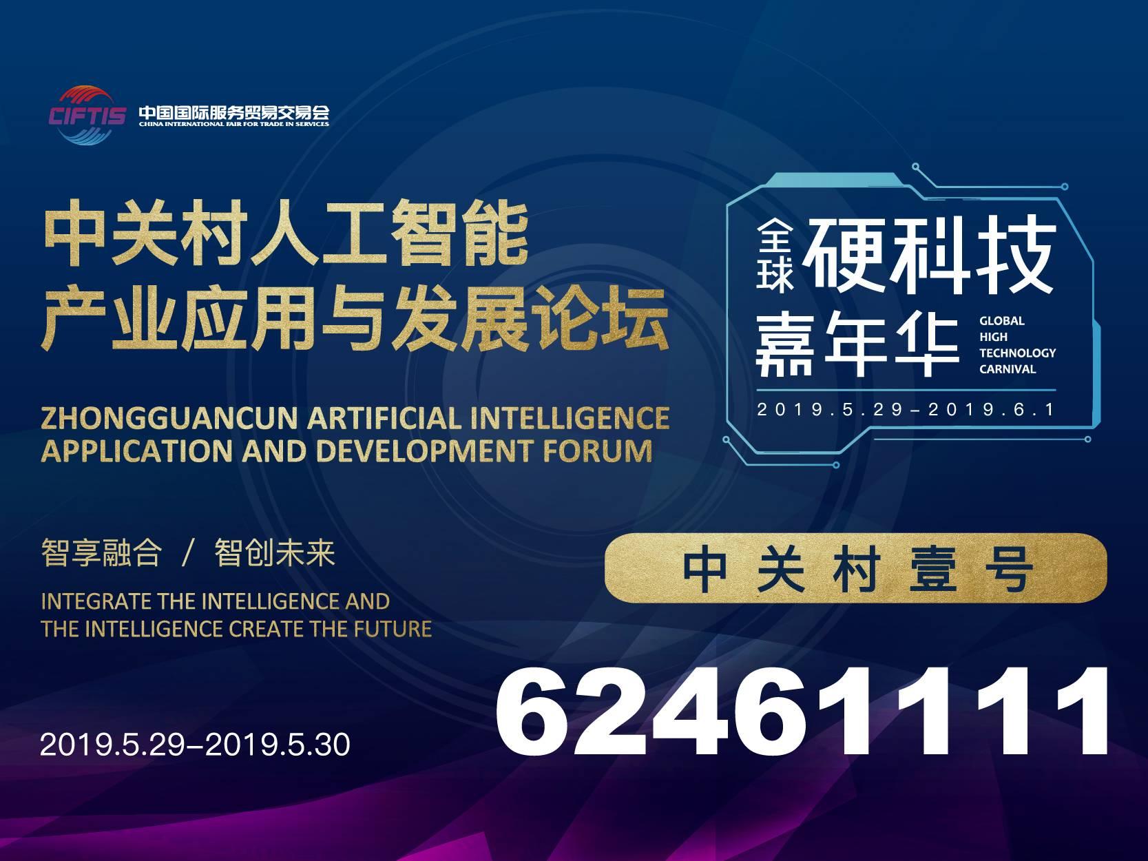 中关村人工智能产业应用与发展论坛