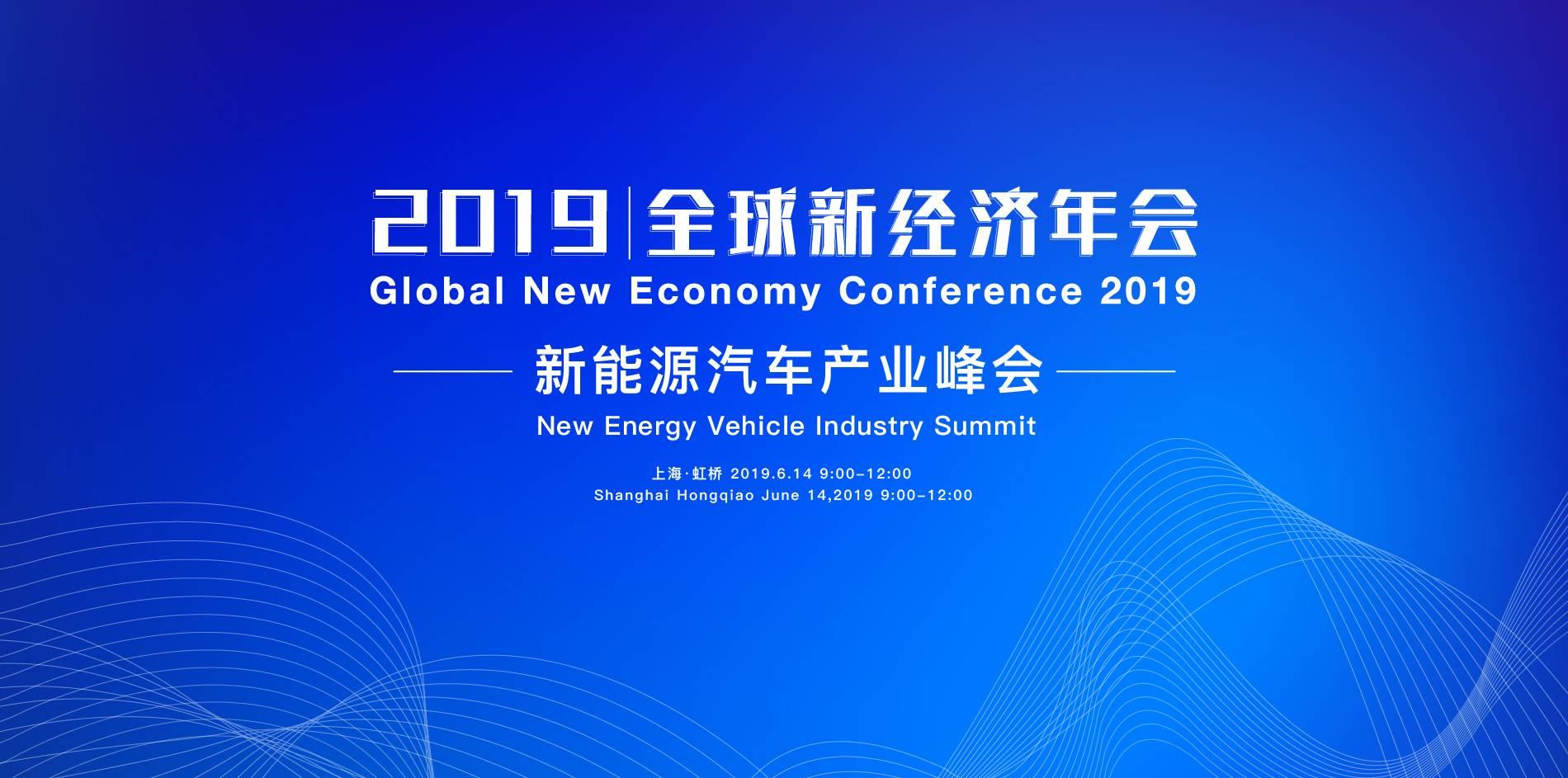 【活动】2019全球新经济年会-新能源汽车产业峰会-亿欧