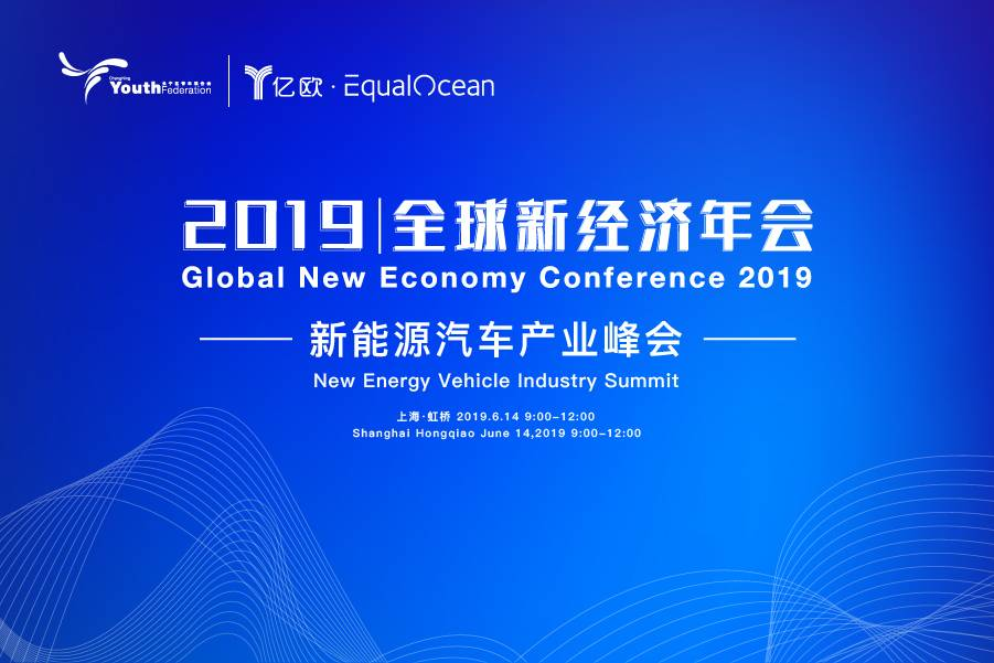 2019全球新經濟年會-新能源汽車產業峰會