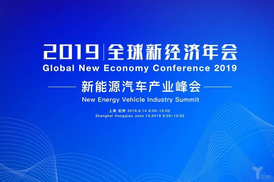 专题丨2019全球新经济年会-新能源汽车产业峰会