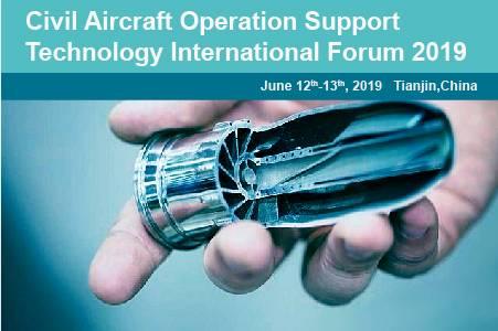 2019(第三届)民用飞机运行支持技术国际论坛