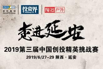 第三屆中國創投精英挑戰賽